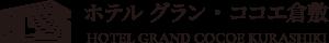 ホテル グラン・ココエ倉敷